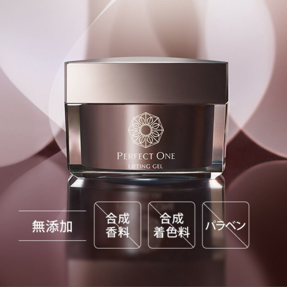 【3個セット】パーフェクトワン 薬用 リフティングジェル 50g 新日本製薬