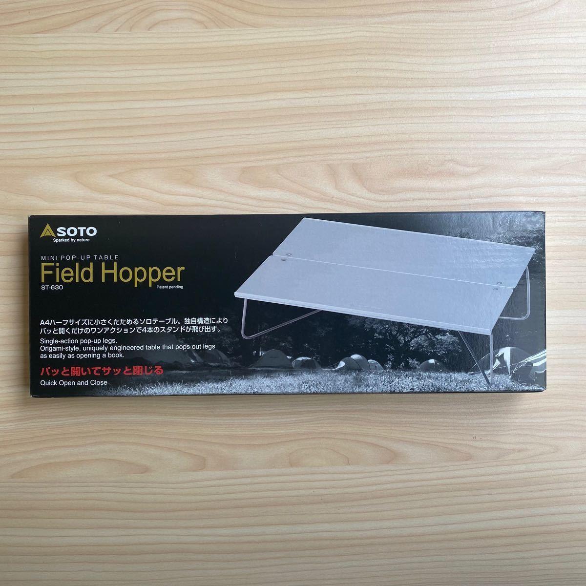 SOTO ポップアップテーブル フィールドホッパー ST-630 新富士バーナー コンパクト 簡単設営 ワンアクション ソト