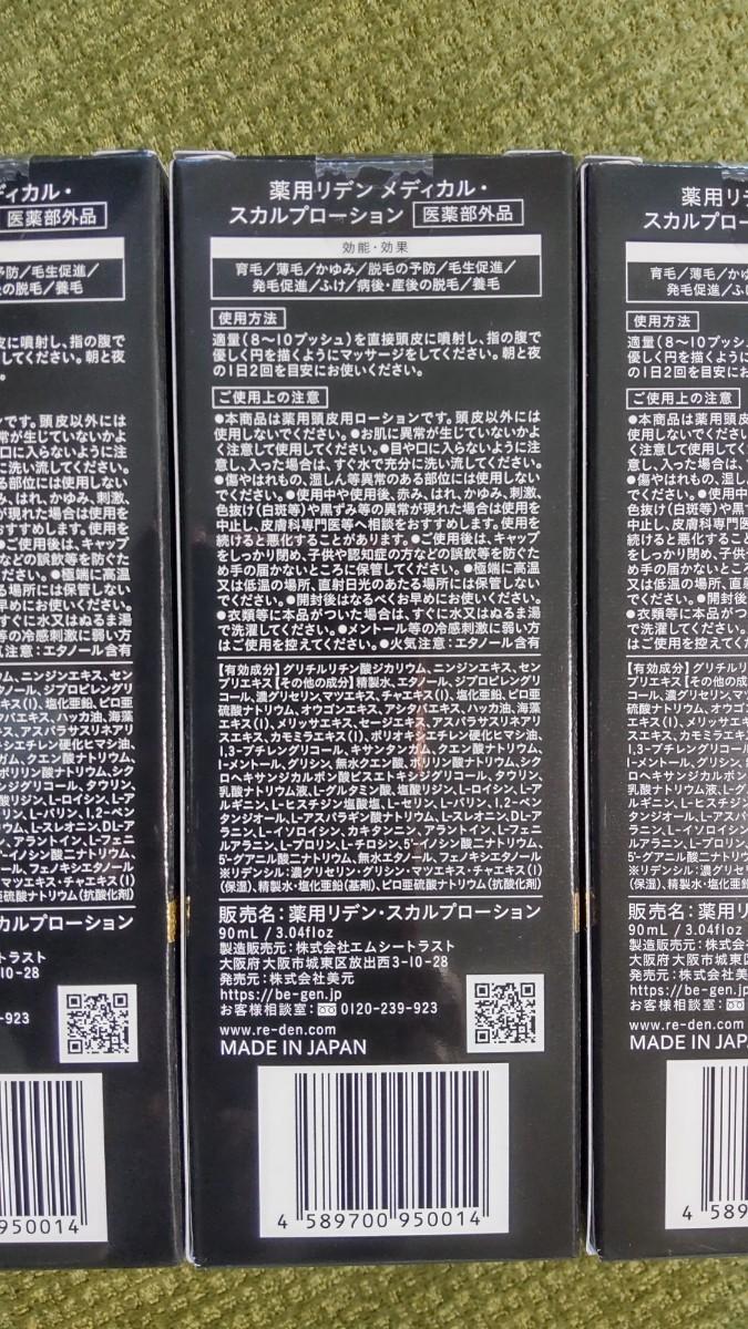 【新品・3本セット】REDEN リデン 育毛剤 スカルプローション