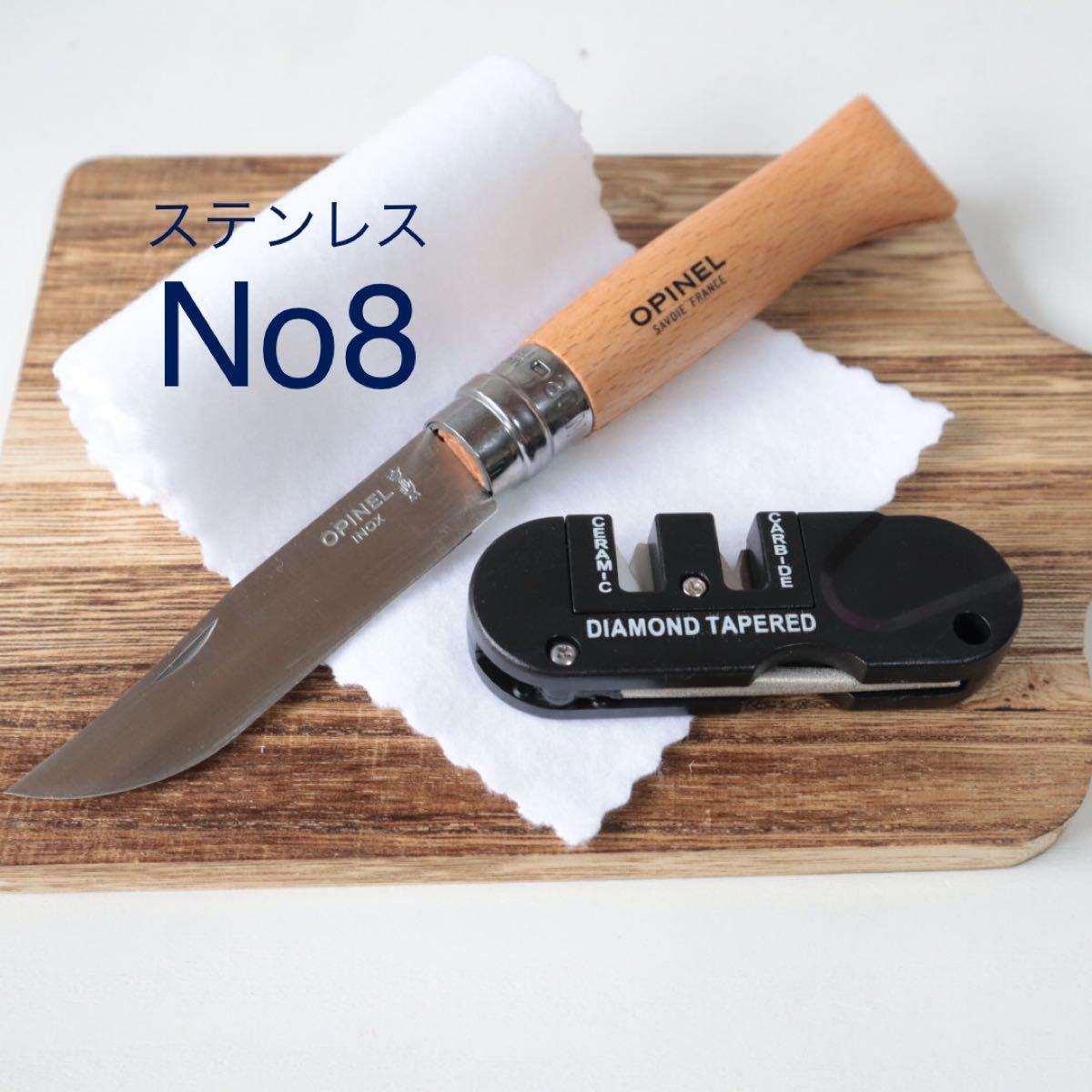 オピネル No8 ステンレスナイフ&シャープナ&オリジナルクロス3点セット