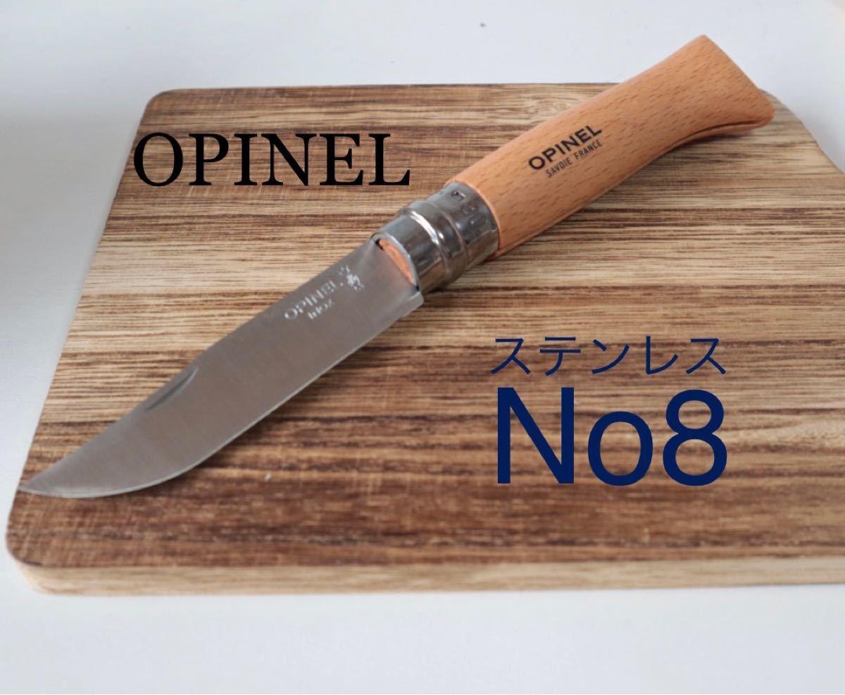 オピネルNo.8ステンレスナイフ