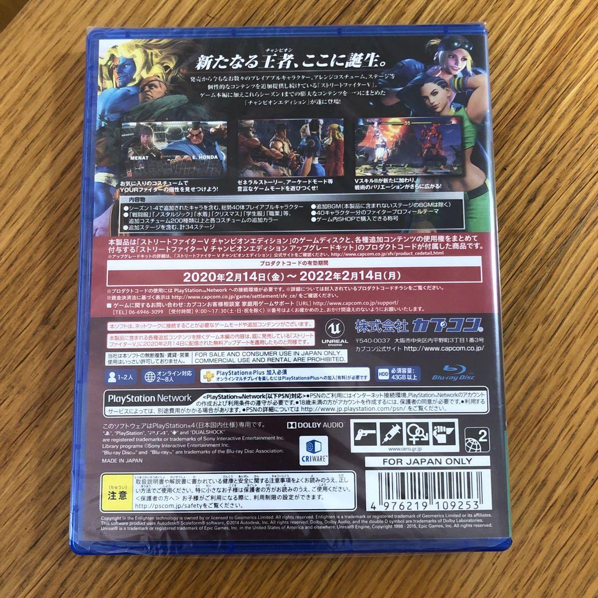【PS4】 ストリートファイターV チャンピオンエディション