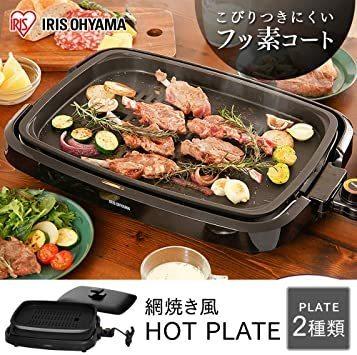 新品ブラック 2WAY アイリスオーヤマ ホットプレート 焼肉 平面 プレート 2枚 蓋付き ブラック APA-13275H_画像2