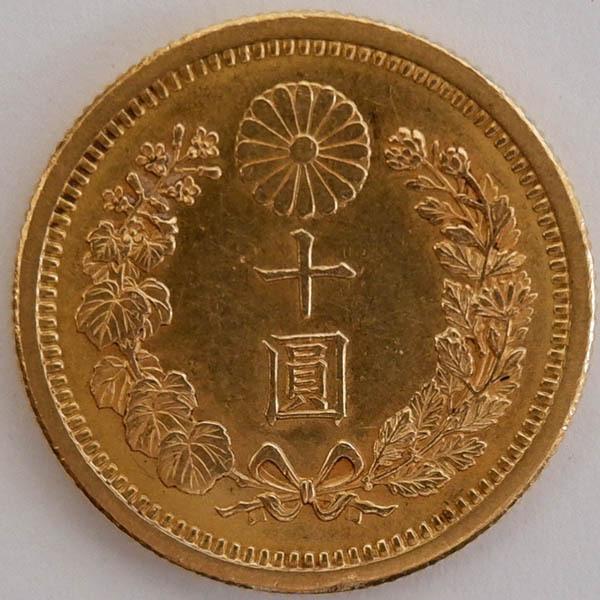 1円~ おたからや☆M0607-36 本物保証 明治30年新10円金貨