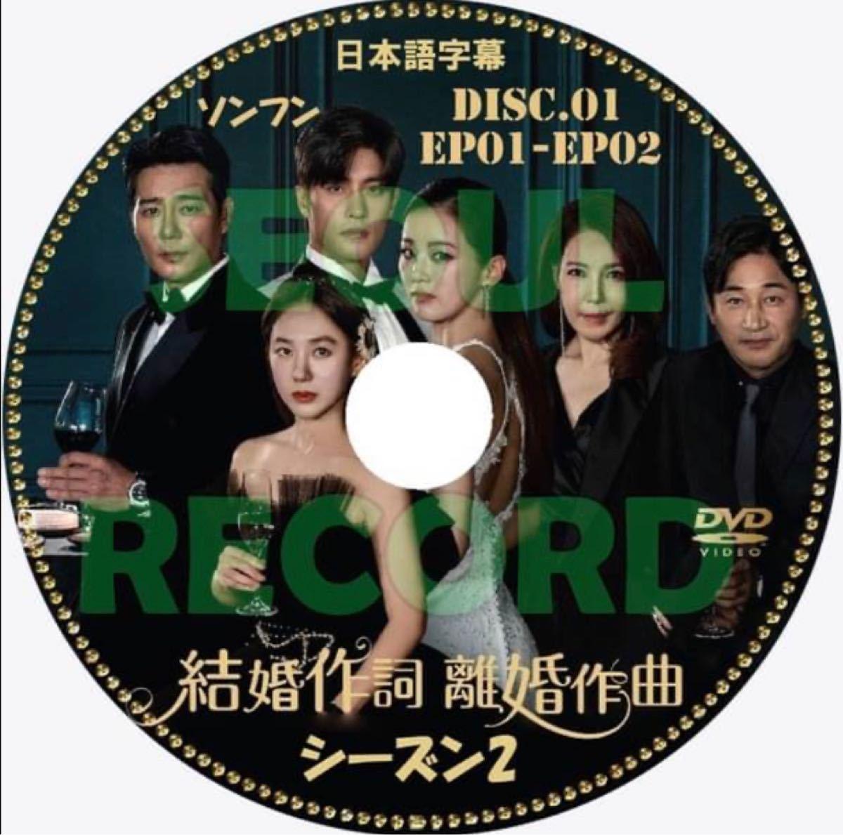 韓国ドラマ結婚作詞 離婚作曲 シーズン2 (日本語字幕) DISC.1 EP1+2  DVDレーベル付