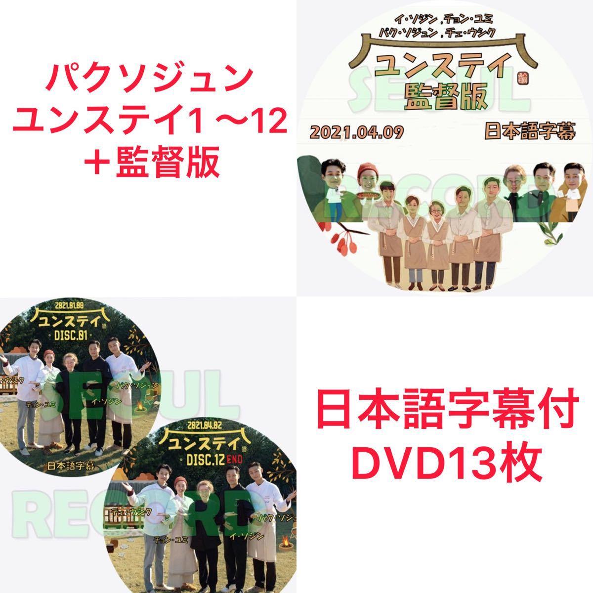 完結版 ユンステイ12回分+監督版 合計13枚 日本語字幕付DVDレーベル印刷付
