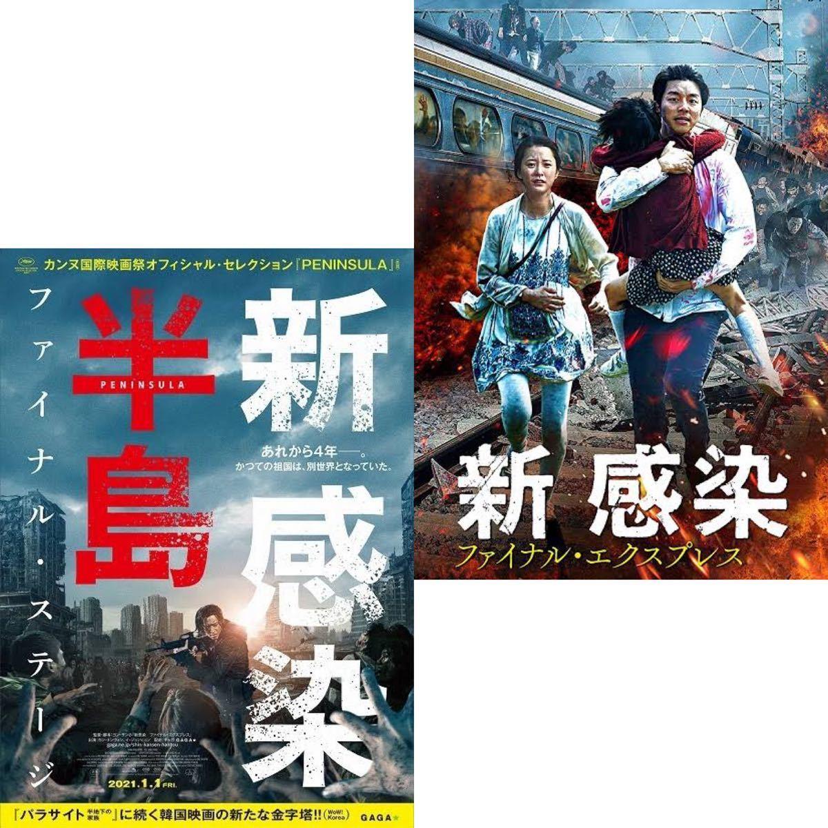 韓国映画 新感染セット DVD2枚 日本語字幕付 レーベル印刷有