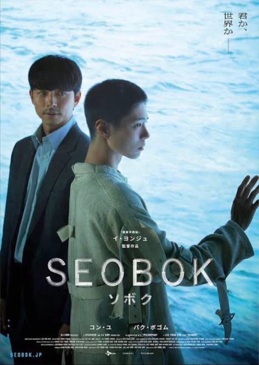 コンユ パクポゴム 韓国映画SEOBOK ソボク  日本語字幕付DVDレーベル印刷付
