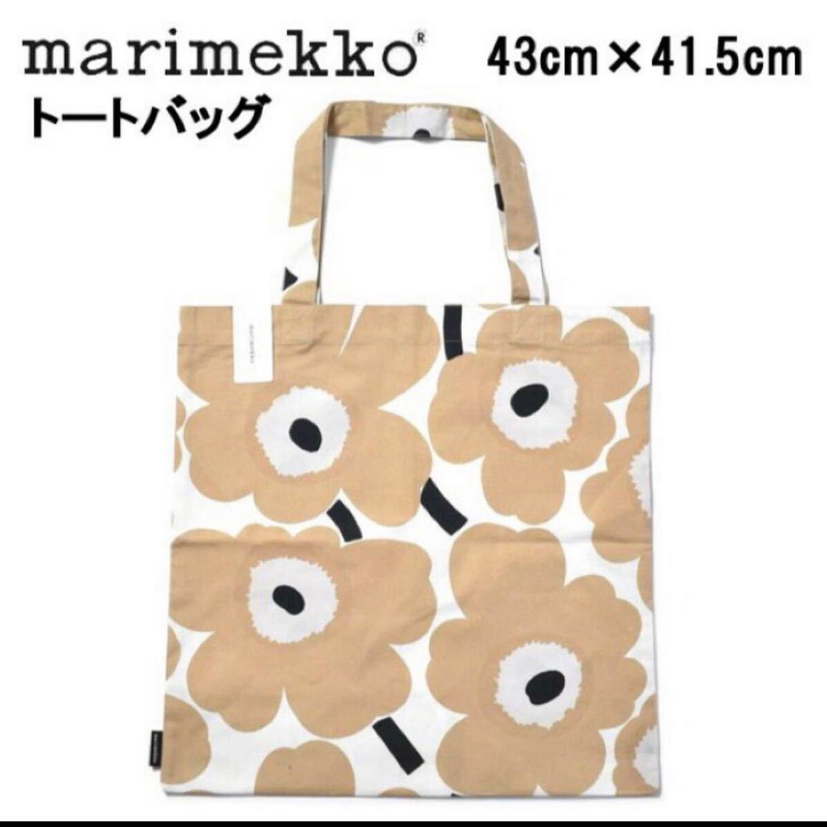 marimekko再入荷 マリメッコ トートバッグエコファブリック新品ベージュ