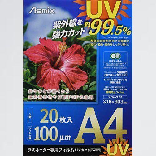 好評 新品 ラミネ-トフィルム アスカ P-V9 20枚入 F4001 UV 99.5%カット A4 100ミクロン_画像1