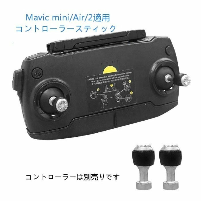 DJI mavic mini Mavic Air Mavic2 適用コントローラー操縦スティック 2本セット 1機分 アクセサリー