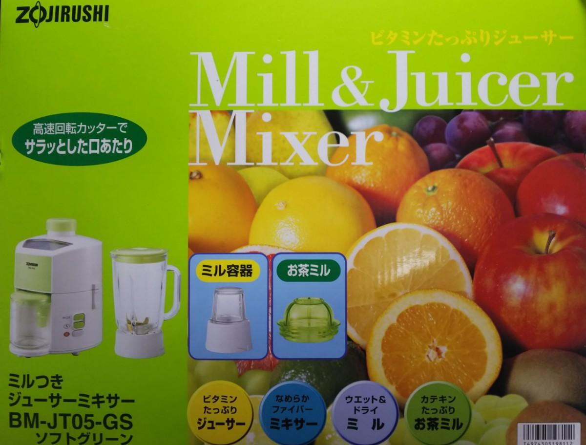 ZOJIRUSHI 象印 ジューサー ミキサー ミル お茶ミル