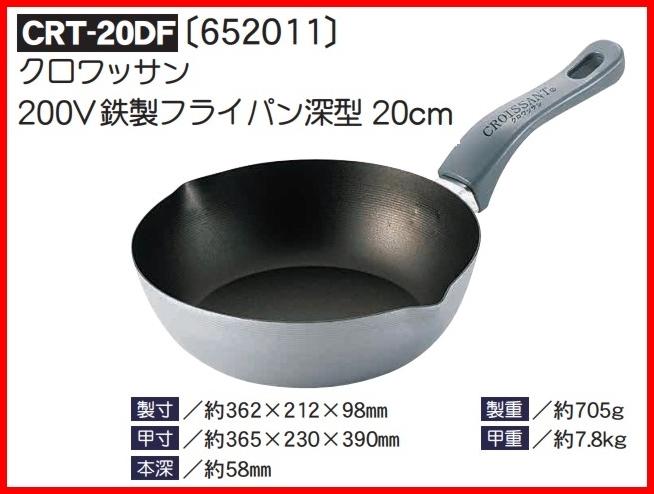★クロワッサン 鉄製 フライパン 深型 こびりつきにくい鉄用 フッ素コーティング IH200対応 20cm (CRT-20DF)★