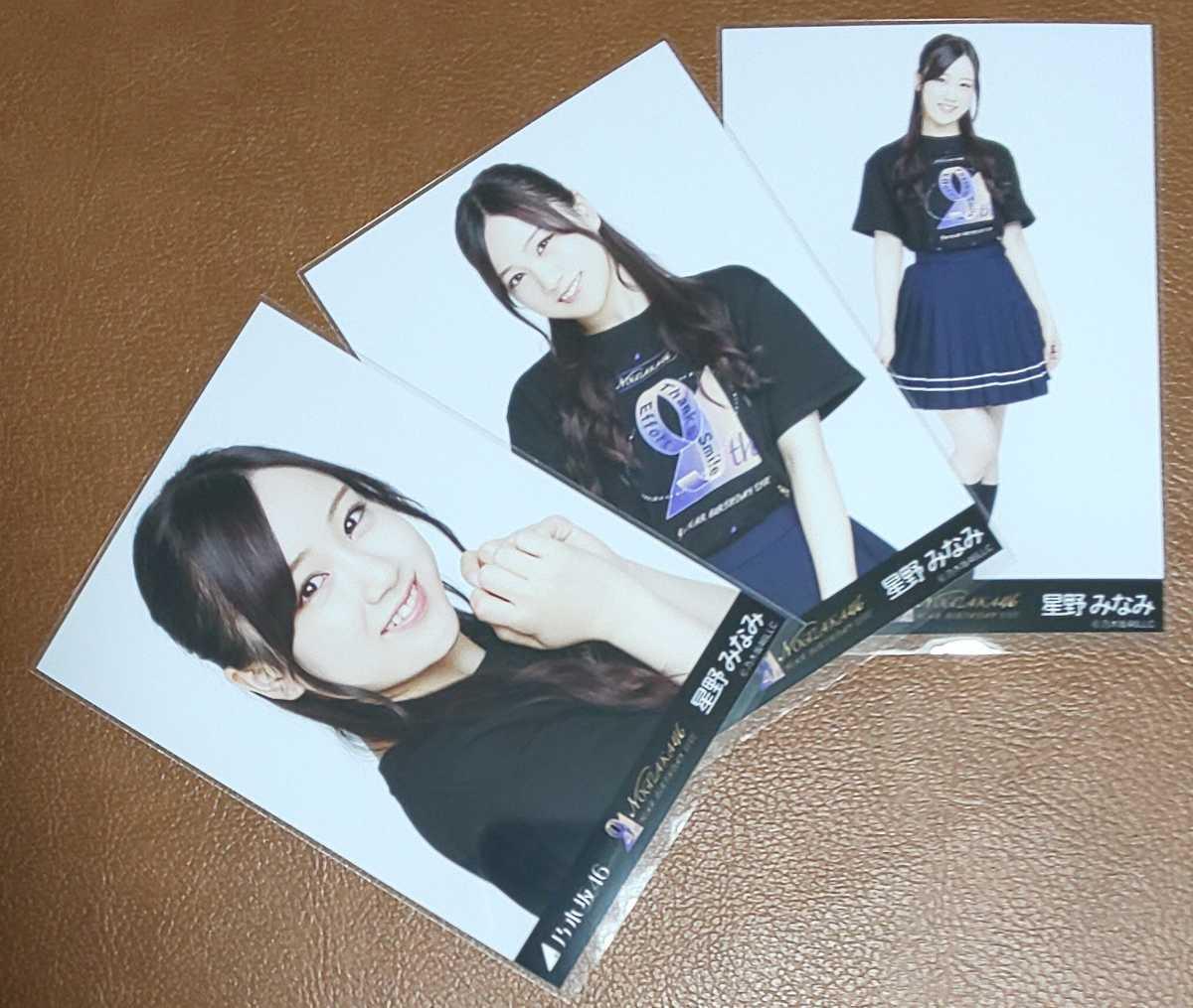乃木坂46 星野みなみ 9th YEAR BIRTHDAY LIVE Web限定 生写真 3種 バスラT ライブTシャツ コンプ BD