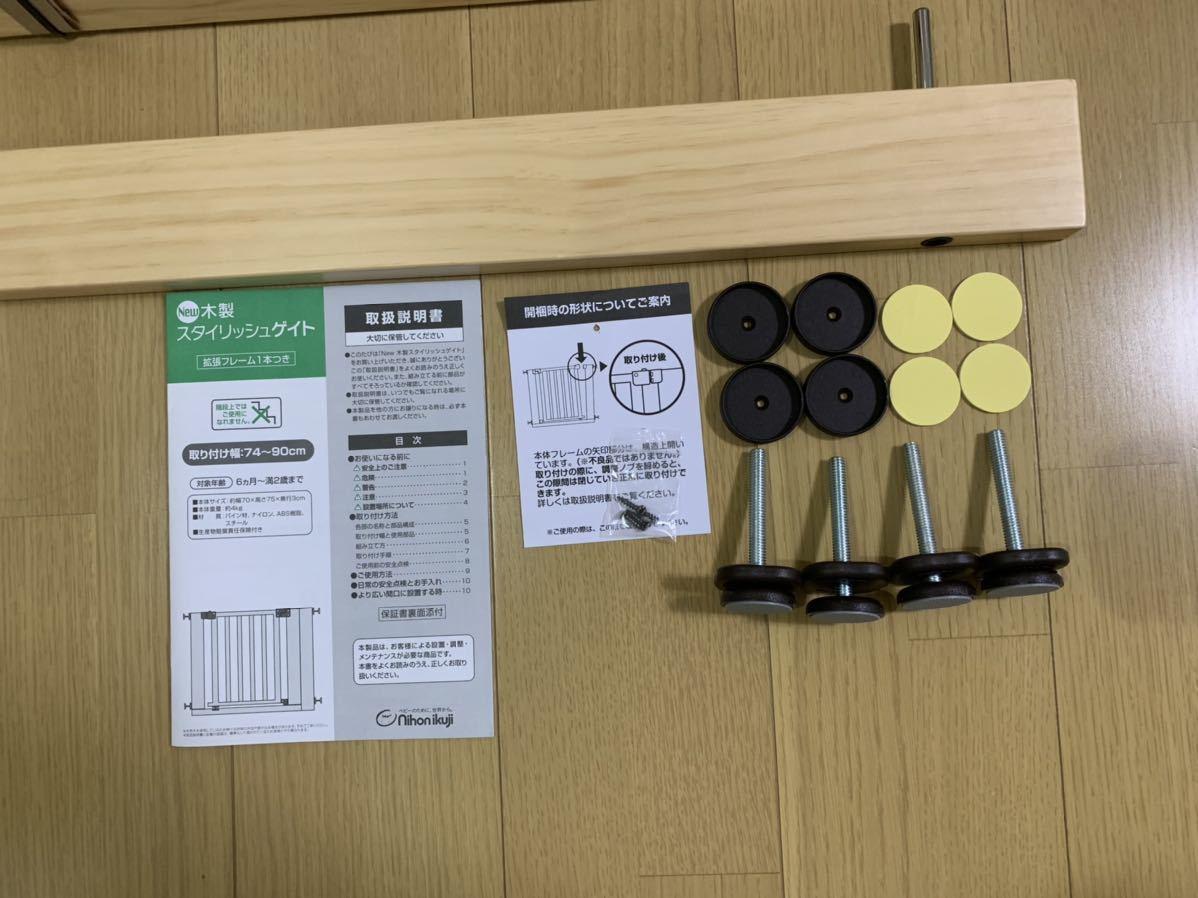 新品 ベビーゲート 日本育児 木製スタイリッシュゲイト_画像2