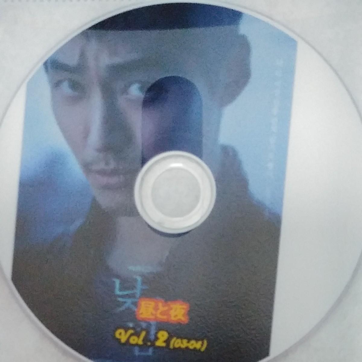 韓国ドラマ《昼と夜》出演ナムグン・ミン他 DVD8枚全16話 レーベル印刷あり不織布発送