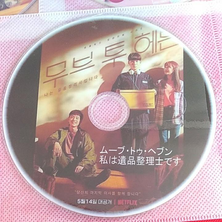 韓国ドラマ ヴィンチェンツォ、 オー!マイベイビー、ムーブ・トゥ・ヘブン私は遺品整理士です その他    ブルーレイ  合計5枚