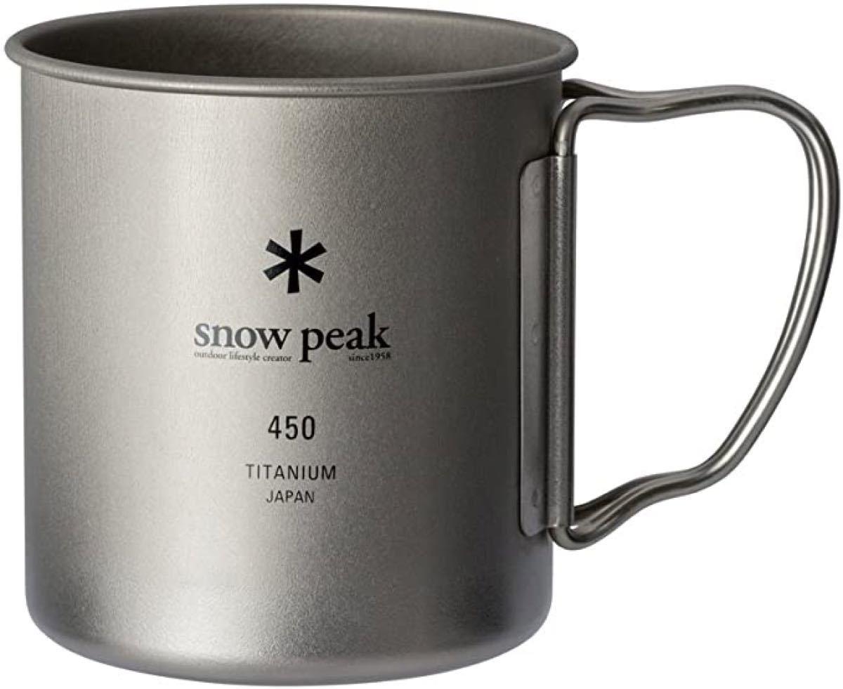 スノーピーク チタンマグカップ 450ml