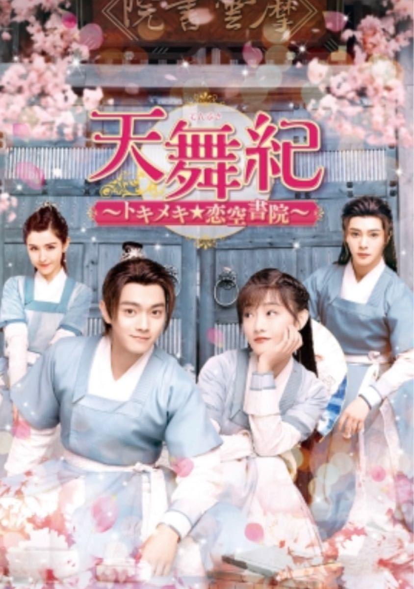 Blu-ray  天舞紀トキメキ☆恋空書院(全話 )