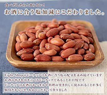 Eight Shop ピーナッツ 皮付き 素焼き 落花生 国内加工 500g 塩味 チャック付き袋_画像4