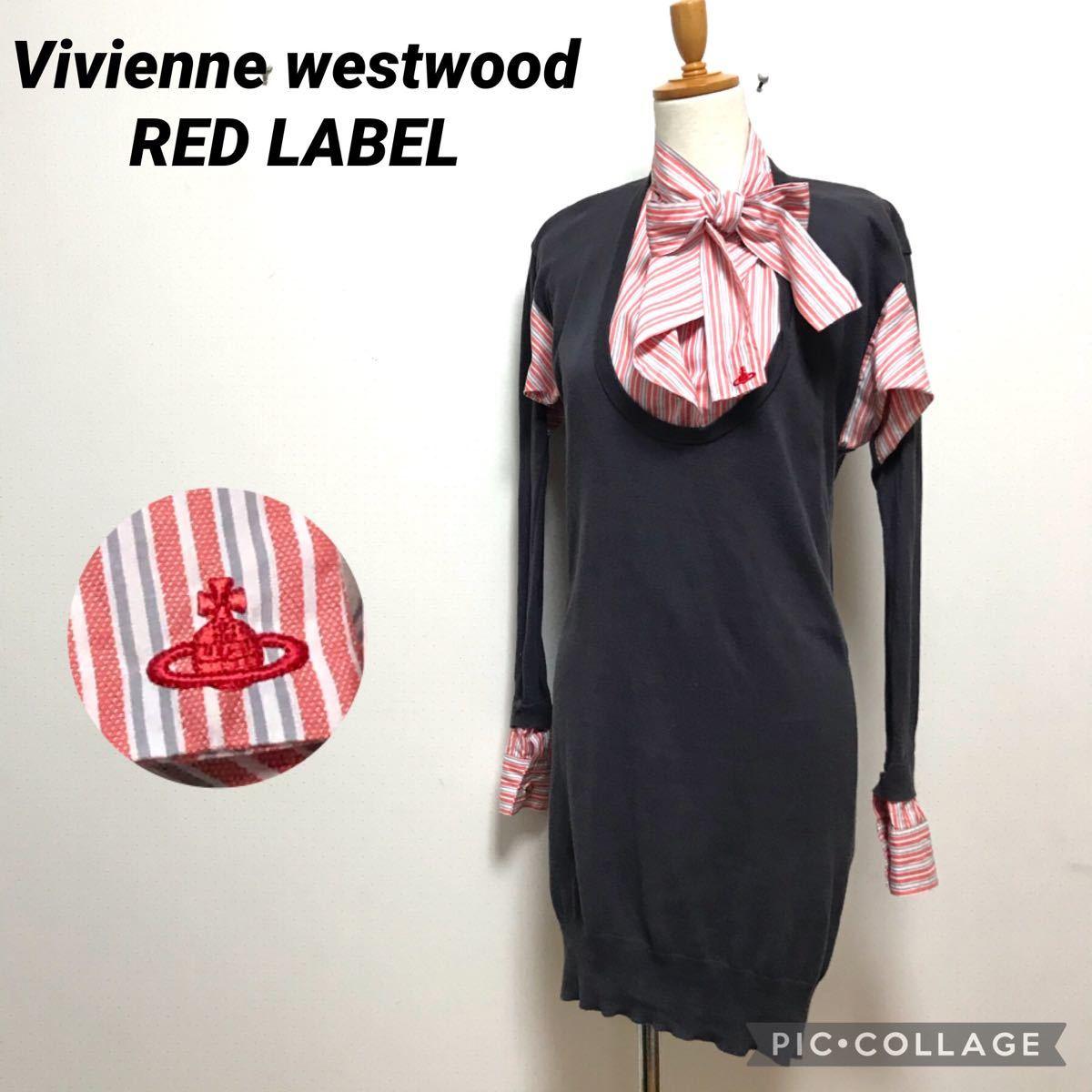 Vivienne westwood RED LABEL ヴィヴィアンウエストウッド 重ね着風 ニットワンピース シャツワンピ 1