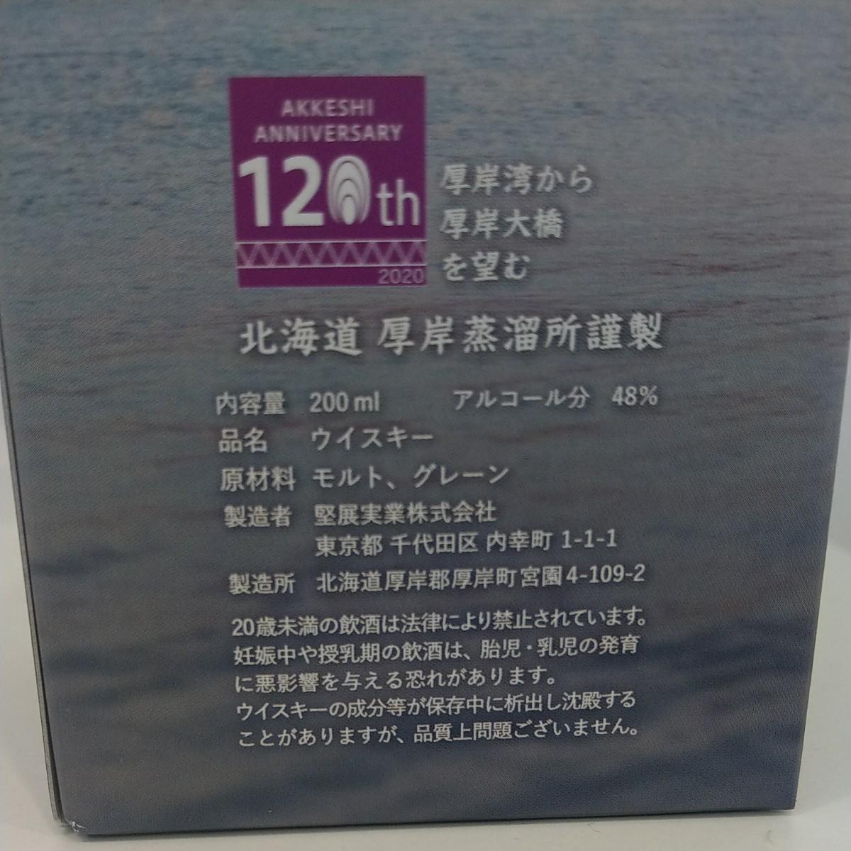 厚岸ウイスキー 3本組 厚岸パンフレット付(4カ国語の表記)