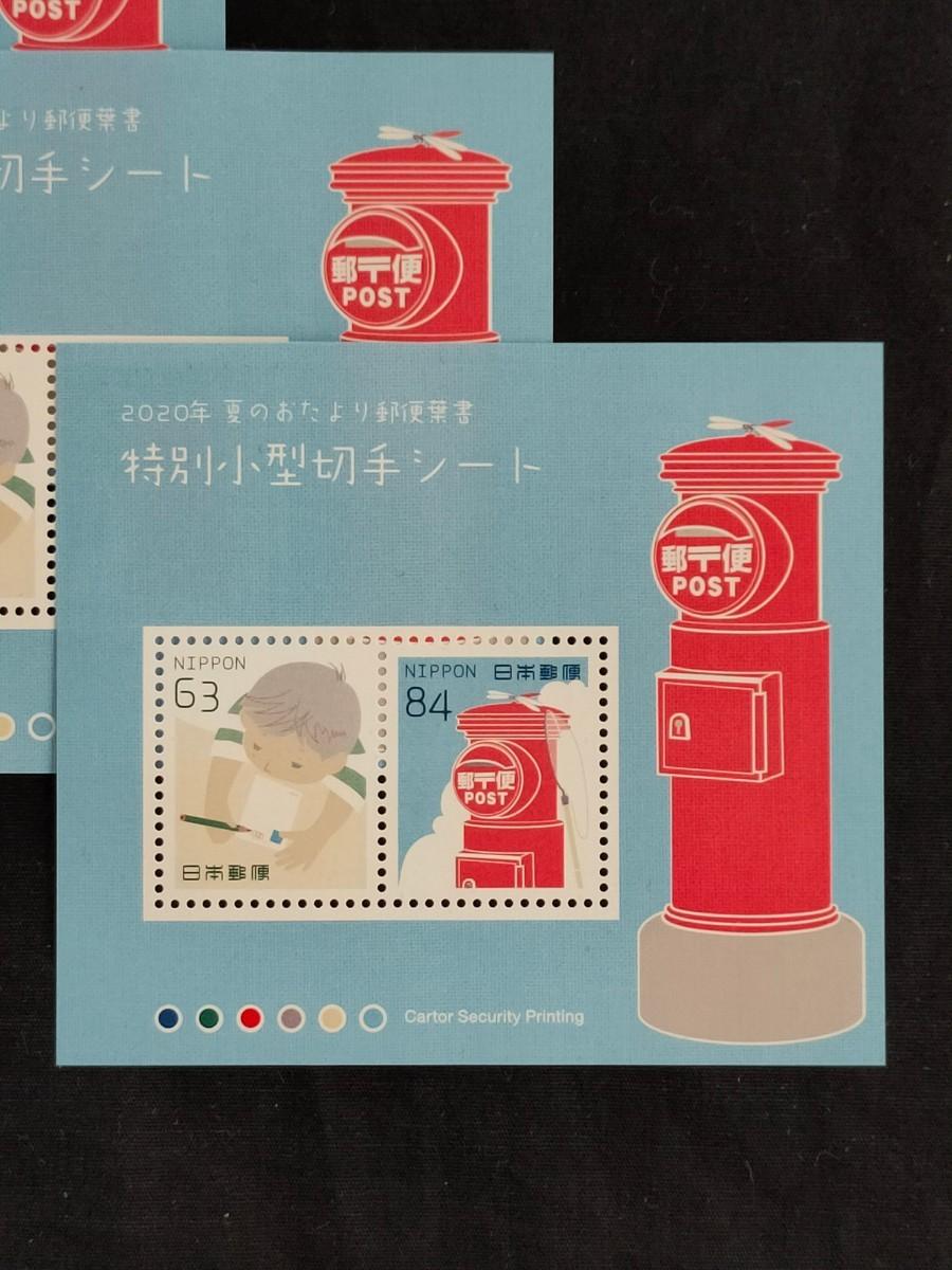 かもめーる。令和2年(2020年)。美品3枚。記念切手。切手。年賀切手。お年玉年賀切手。お年玉切手。お年玉年賀切手シート。