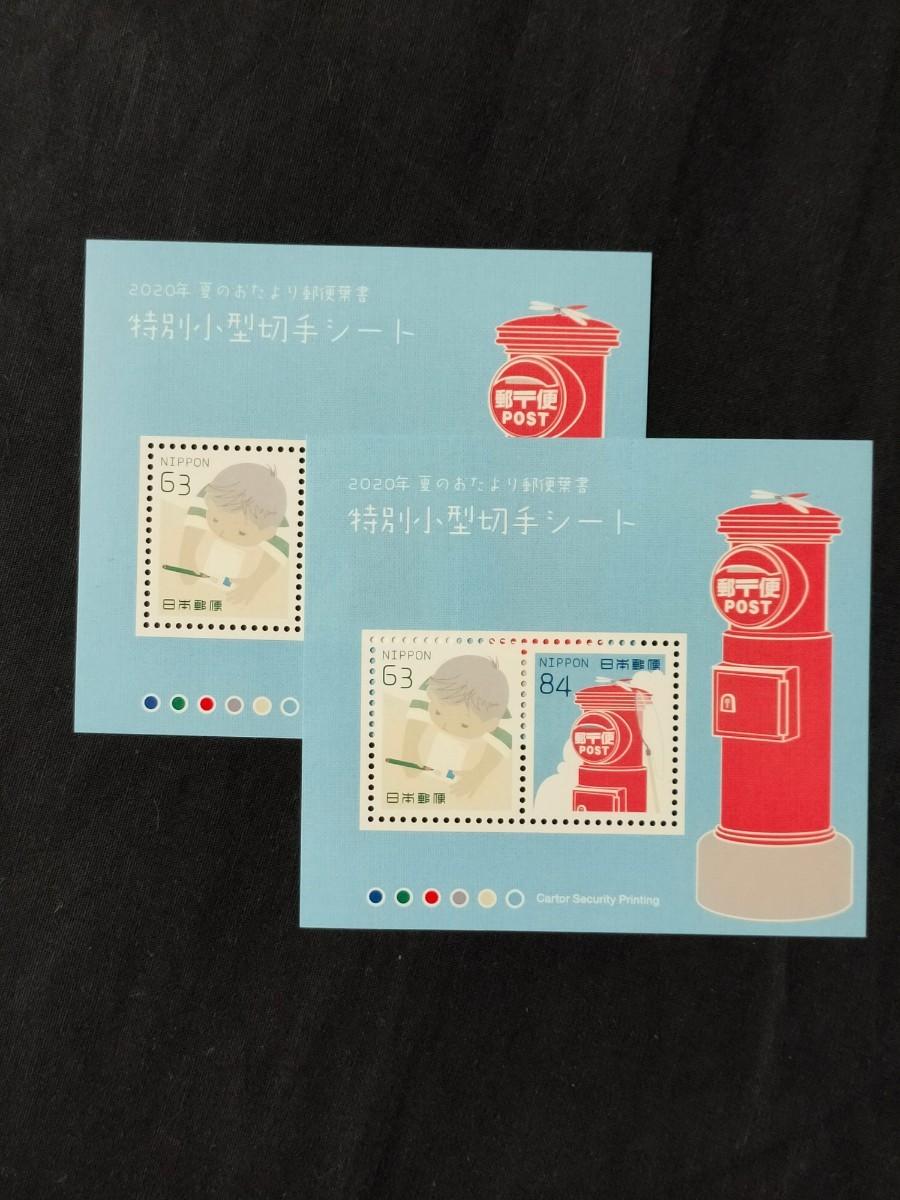 かもめーる。令和2年。美品。2020年かもめーるハガキ当選特別切手シート2枚。記念切手。切手。お年玉年賀切手。お年玉切手。年賀切手