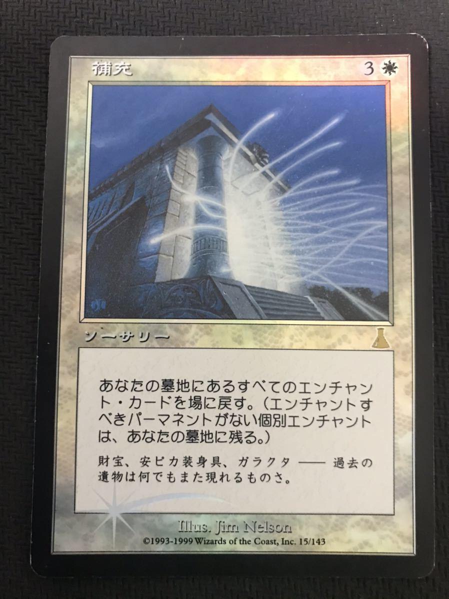 MTG 補充 日本語版 FOIL 再録禁止 希少_画像1