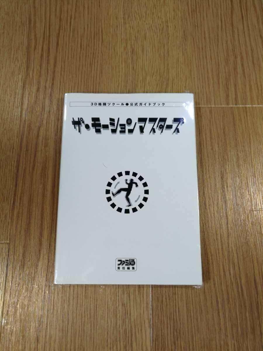 【B1088】送料無料 書籍 3D格闘ツクール 公式ガイドブック ザ・モーションマスターズ ( PS1 プレイステーション 攻略本 空と鈴 )