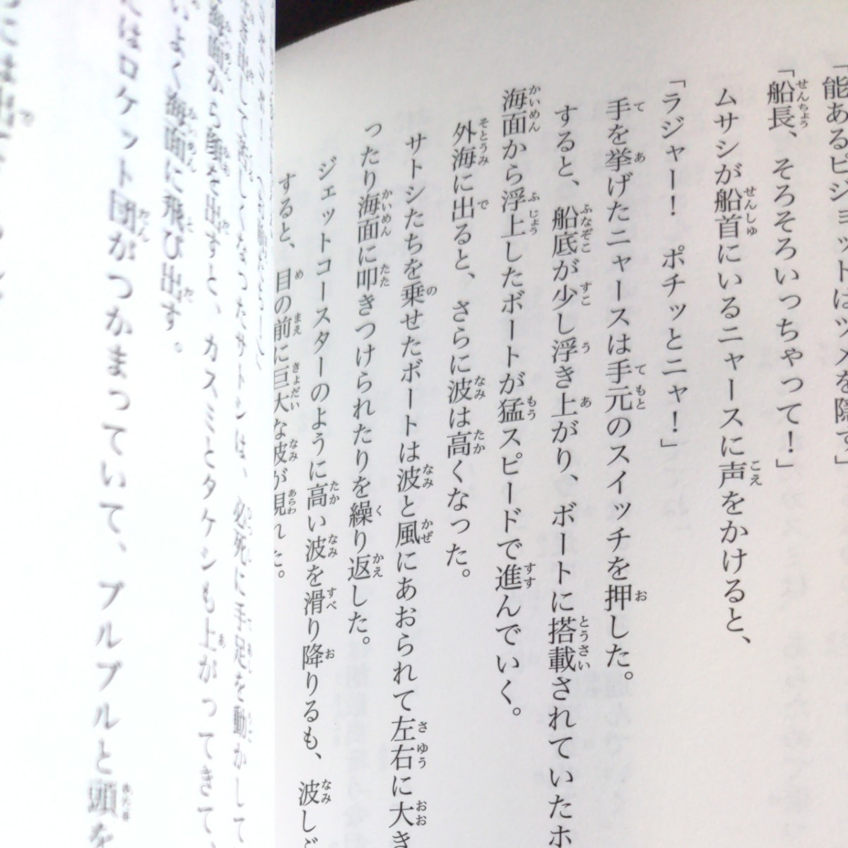 小学館ジュニア文庫 ミュウツーの逆襲 ポケモン