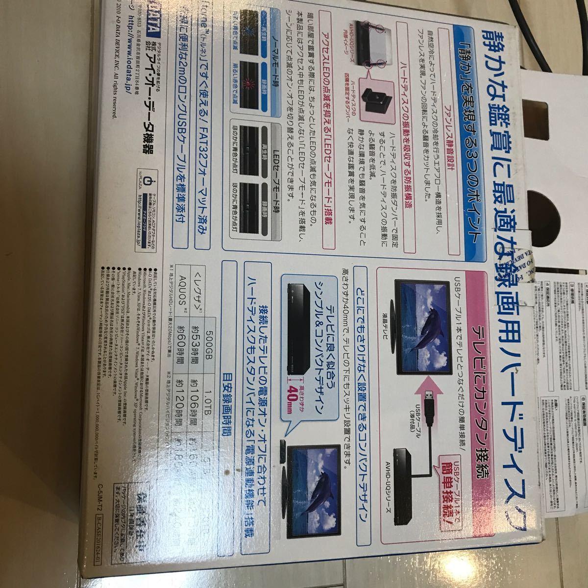 外付けハードディスク レグザ HDD AV機器 I-O DATA アイ・オー・データ アクオス AQUOS 東芝 プレステ3