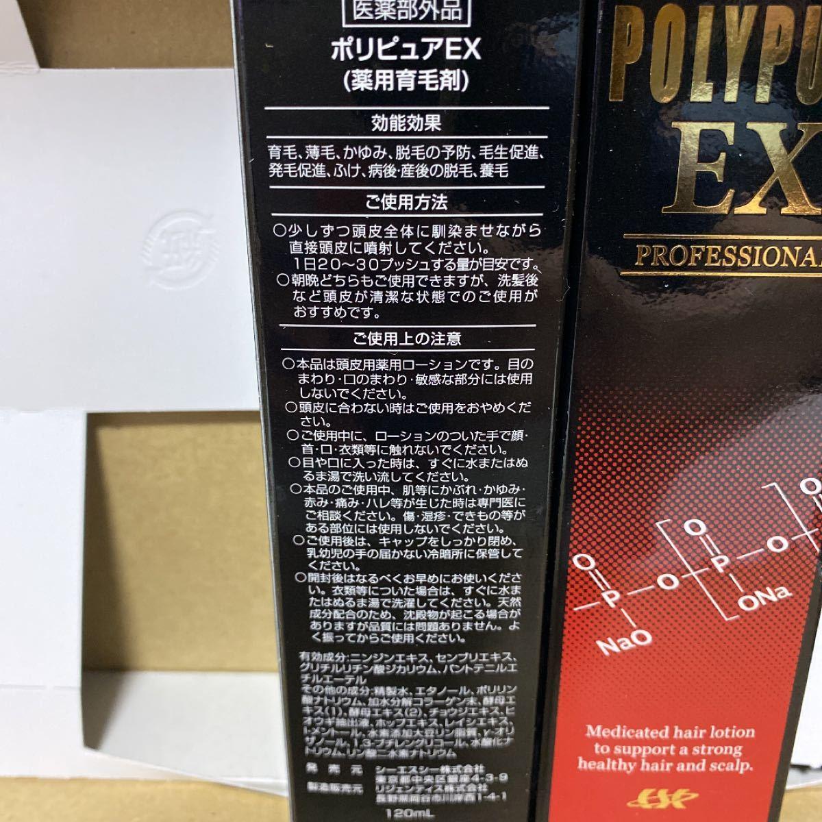 ポリピュアEX 【2本セット】