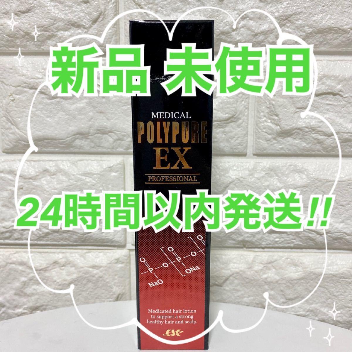 ポリピュアEX  120ml 育毛剤 薬用
