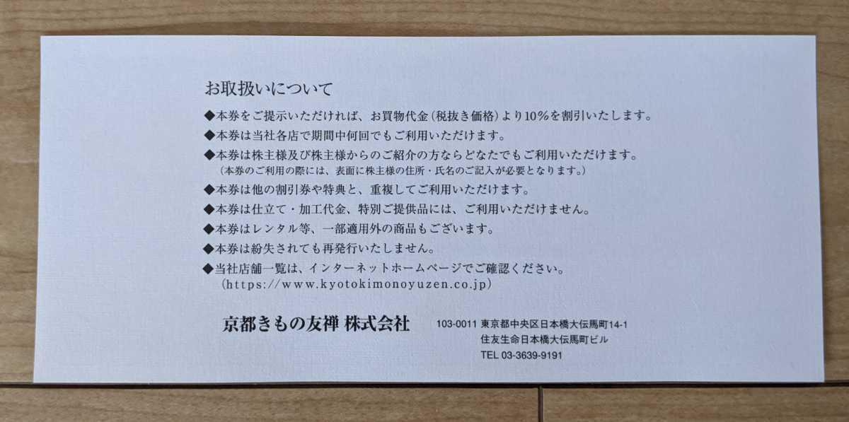 京都きもの友禅 株主優待 10%割引券 1枚 有効期限2022年3月31日迄_画像2