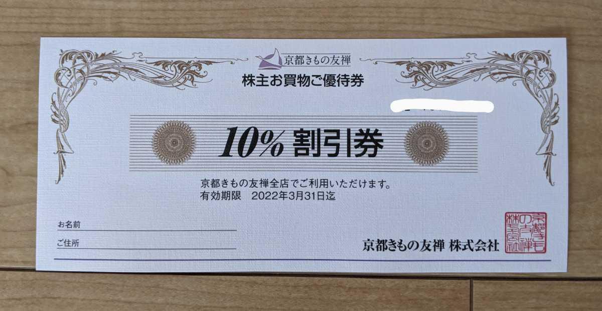京都きもの友禅 株主優待 10%割引券 1枚 有効期限2022年3月31日迄_画像1