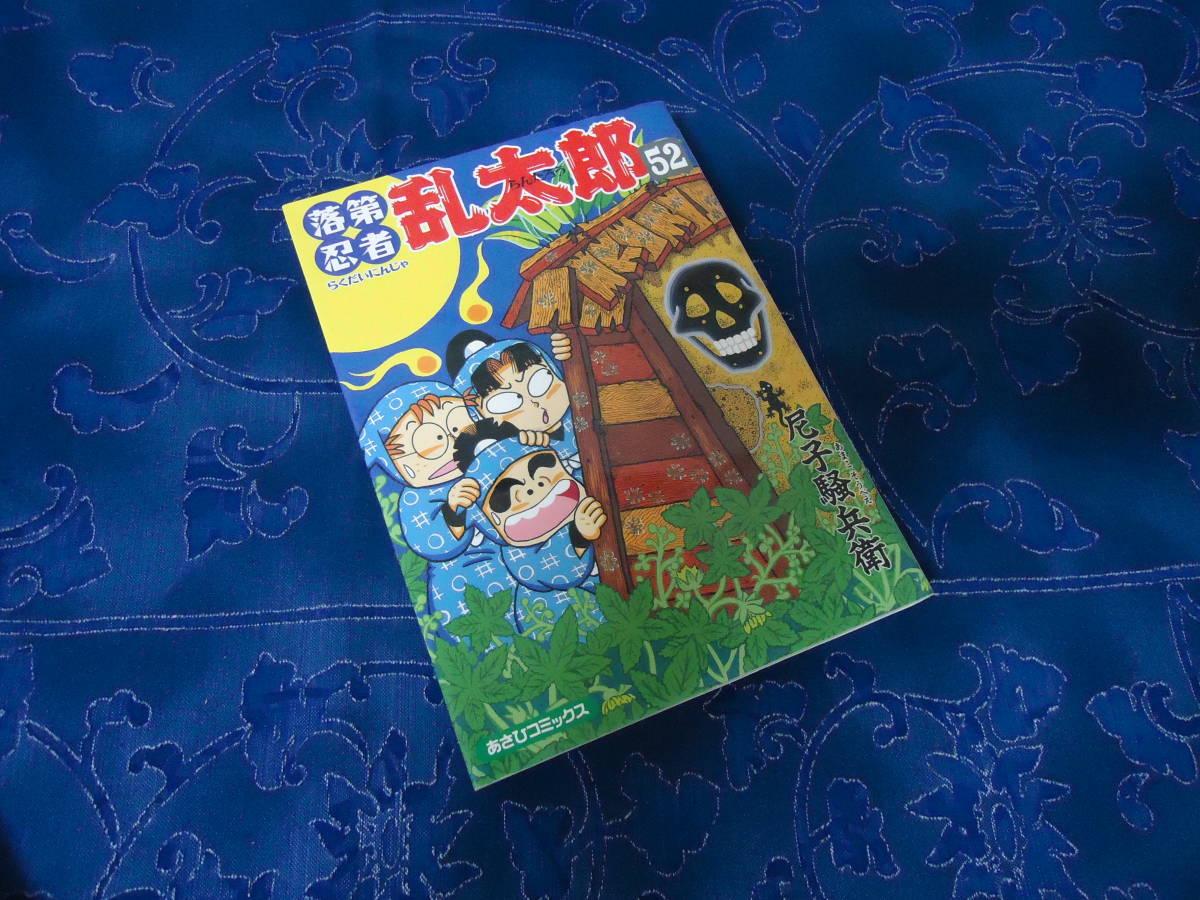 即日発送☆ 初版 落第忍者乱太郎 52巻 ★尼子騒兵衛