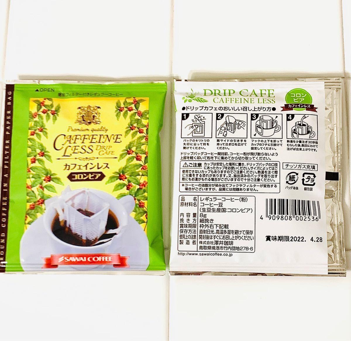 カフェインレス コロンビア ドリップバッグコーヒー  20袋
