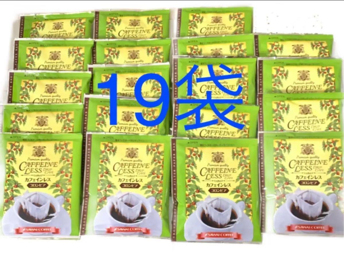 カフェインレス コロンビア ドリップバッグコーヒー  19袋