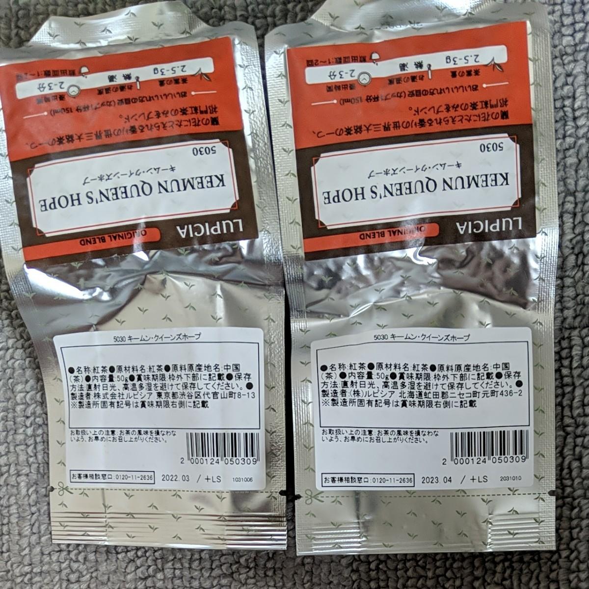 ルピシア キームンクイーンズホープ 50g 2袋 ルピシア リーフ 紅茶