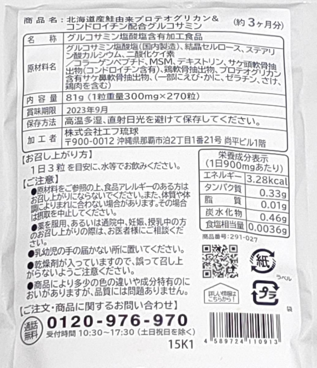 【シードコムス サプリメント】グルコサミン 北海道産鮭由来 プロテオグリカン&コンドロイチン配合 約6ヶ月分(約3ヶ月分×2袋) 健康食品_画像2