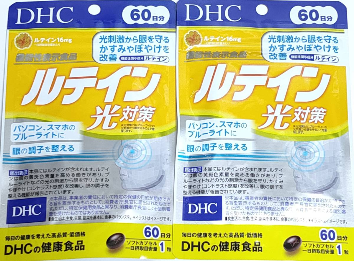 【DHC サプリメント】ルテイン光対策 120日分(60日分×2袋セット) パソコン、スマホの光刺激(ブルーライト)から眼を守る 健康食品 送料無料_画像1