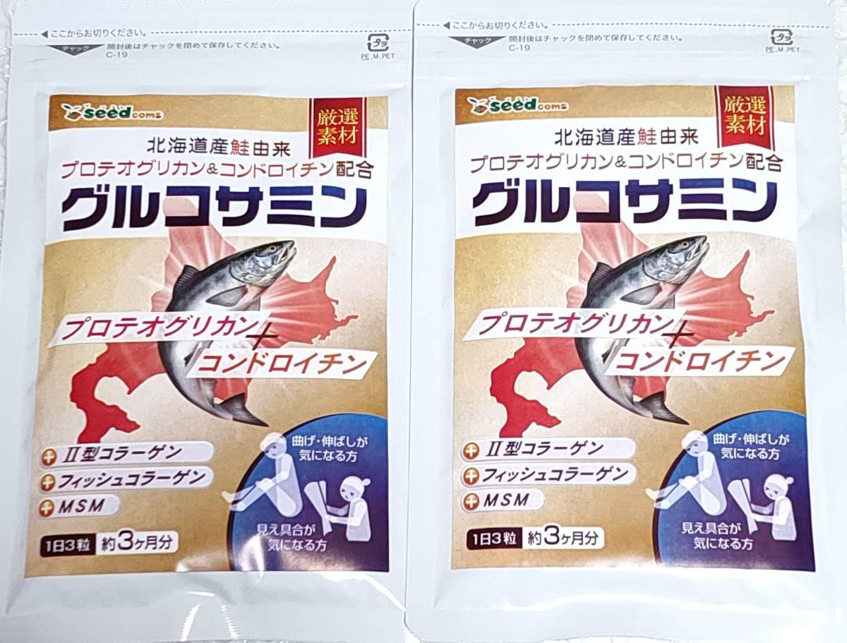【シードコムス サプリメント】グルコサミン 北海道産鮭由来 プロテオグリカン&コンドロイチン配合 約6ヶ月分(約3ヶ月分×2袋) 健康食品_画像1