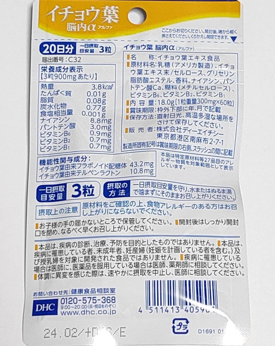 【DHC サプリメント】イチョウ葉脳内αアルファ 60日分(20日分×3袋セット) 記憶力の維持に 健康食品 送料無料_画像2