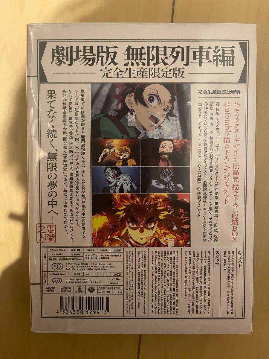 劇場版 鬼滅の刃 無限列車編(完全生産限定版)  DVD 新品未開封品