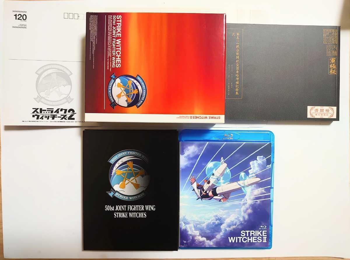 ストライクウィッチーズ2 Blu-ray Box 初回限定生産版