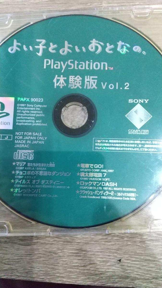 プレイステーション プレイステーション2 非売品ソフト2本セット