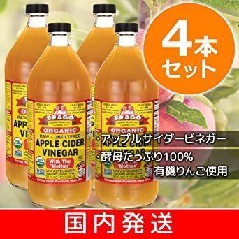 4個 Bragg オーガニック アップルサイダービネガー 日本正規品 946ml (4個セット)_画像2
