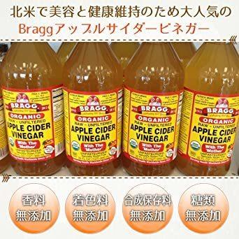 4個 Bragg オーガニック アップルサイダービネガー 日本正規品 946ml (4個セット)_画像4