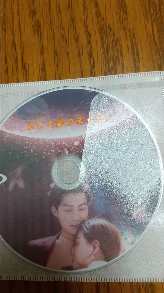 中国ドラマ恋する星の王子様 全話 Blu-rayです。
